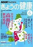 NHK きょうの健康 2007年 06月号 [雑誌]