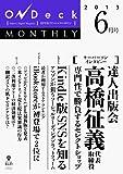 OnDeck monthly 2013年6月号