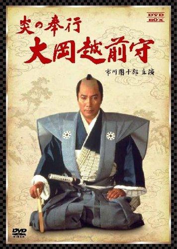 炎の奉行 大岡越前守 DVD-BOX (市川團十郎主演)