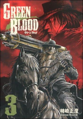 GREEN BLOOD(3) (ヤンマガKCスペシャル)