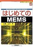 はじめてのMEMS (ビギナーズブックス)