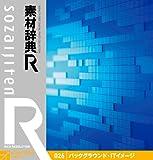 素材辞典[R]026 バックグラウンド・ITイメージ