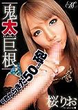 鬼太巨根 桜りお [DVD]
