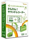 【Amazonの商品情報へ】かんたん!サウンド レコーダー