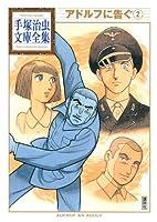アドルフに告ぐ(2) (手塚治虫文庫全集 BT 71)