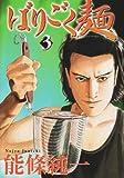 ばりごく麺 3 (ヤングジャンプコミックス)