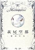 萩尾望都-愛の宝石- (フラワーコミックス)