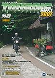 ツーリングマップル 関西 2007 (2007)