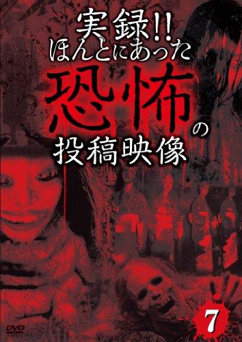 実録!!ほんとにあった恐怖の投稿映像 7 [DVD]