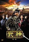 武神 [ノーカット完全版] DVD-BOX 第1章