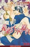 Sleeping With Money (Yaoi Novel)