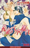 Barbara Katagiri Sleeping With Money (Yaoi Novel)
