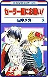 【プチララ】セーラー服にお願い! story09 (花とゆめコミックス)