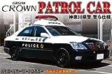 1/24 塗装済パトロールカーシリーズ No.10 18クラウン パトロールカー 神奈川県警 警ら仕様