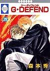 G・DEFEND(29) (冬水社・ラキッシュコミックス)