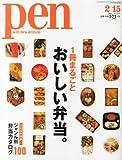 Pen (ペン) 2014年 2/15号 [おいしい弁当]