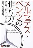 メルセデス・ベンツの作り方—クルマ・ヒト・モノにまつわる逸話録