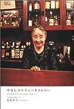 今宵も、ひたすら一生けんめい―お店開業50年満100歳の銀座ママ