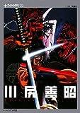 PLUS MADHOUSE(プラス マッドハウス) 2 川尻善昭 (プラスマッドハウス 2)
