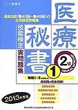 医療秘書技能検定実問題集2級〈2013年度 1〉第45回~49回