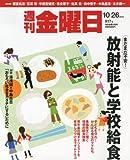 週刊 金曜日 2012年 10/26号 [雑誌]