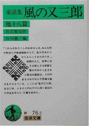童話集 風の又三郎 他十八篇 (岩波文庫)