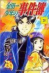 金田一少年の事件簿 (21) (講談社コミックス (2336巻))