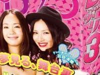 セレぶり3 DVD-BOX I