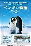 ペンギン物語 [DVD]