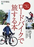 ロードバイクで旅する本 (エイムック 3319)