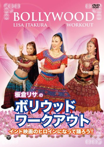 ボリウッド・ワークアウト~インド映画のヒロインになって踊ろう! [DVD]