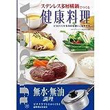 ステンレス多層構鍋でつくる健康料理 ビタクラフトを100倍使いこなす方法