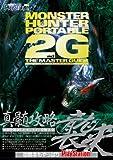 モンスターハンターポータブル 2nd G ザ・マスターガイド