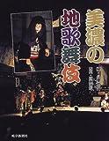 美濃の地歌舞伎