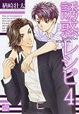 誘惑レシピ4 (ドラコミックス 224)