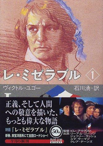 レ・ミゼラブル 1巻(角川文庫)