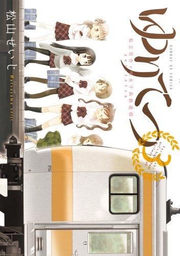 ゆりてつ~私立百合ヶ咲女子高鉄道部~ 3 (サンデーGXコミックス)