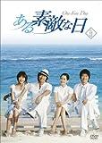 ある素敵な日 DVD-BOXII