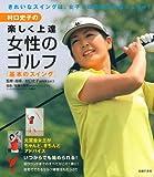 村口史子の楽しく上達女性のゴルフ―基本のスイング (セレクトBOOKS) (セレクトBOOKS)