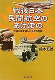 戦後日本民間航空のあけぼの―大空に夢を託した人々の記録