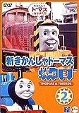 新きかんしゃトーマス シリーズ3(2) [DVD]