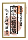 神宮館運勢暦〈平成26年版〉