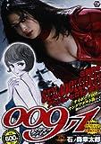 009ノ1 (秋田トップコミックスW)