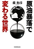 原油暴落で変わる世界