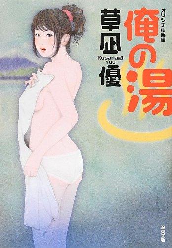 [草凪優] 俺の湯 (双葉文庫)