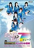 松嶋初音 DVD 「ミニスカポリス7ティーン ポリスのサイパン特別任務 たっぷり水着編」