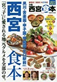 ぴあ西宮食本 2017 新発見!「旨過ぎ」の218店 (ぴあMOOK関西)