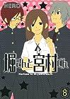 堀さんと宮村くん 第8巻 2011年01月22日発売