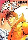 海猿 (2) (ヤングサンデーコミックス)