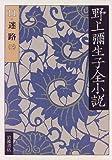 野上彌生子全小説 〈11〉 迷路 3